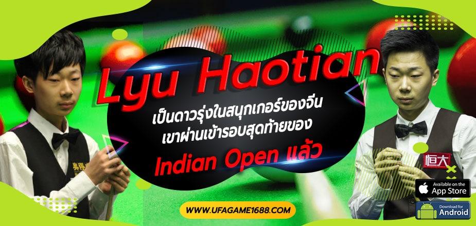 Lyu Haotian เป็นดาวรุ่งในสนุกเกอร์ของจีนเขาผ่านเข้ารอบสุดท้ายของ Indian Open แล้ว