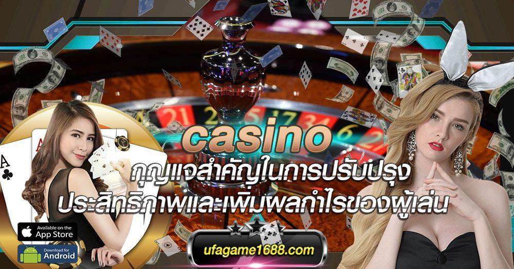 casino กุญแจสำคัญในการปรับปรุงประสิทธิภาพและเพิ่มผลกำไรของผู้เล่น